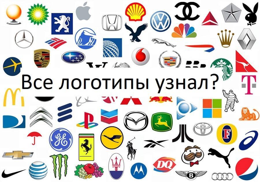 Сумасшедшая викторина  Logo quiz - узнай логотип