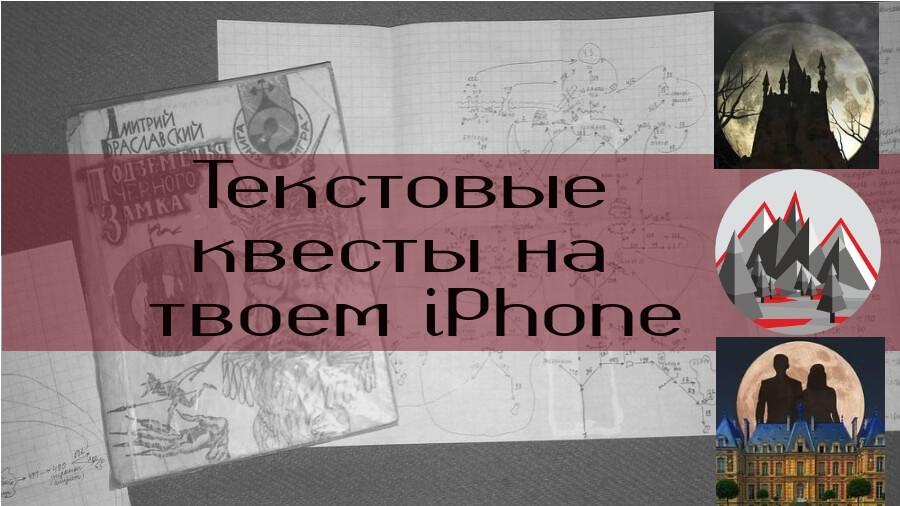 Текстовые квесты на iPhone — возродившиеся из пепла книг