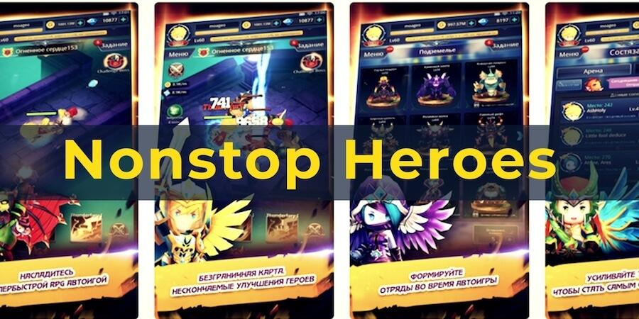 Nonstop Heroes — гайд и правильная раскачка персонажа