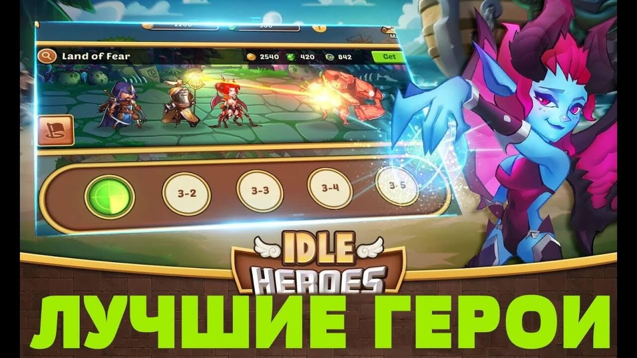 Idle Heroes — ТОП-10 лучших универсальных героев в игре