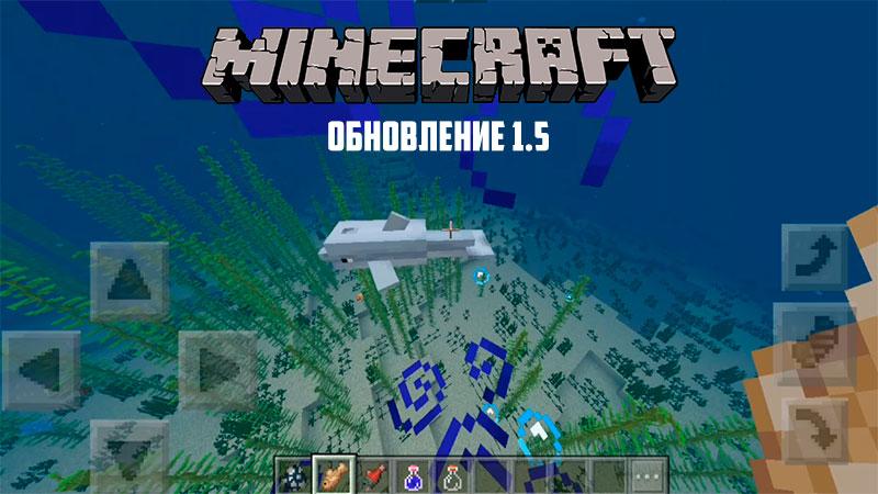 Minecraft PE 1.5 – твой проводник в подводный мир