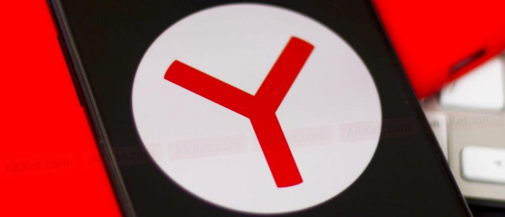 «Яндекс» выпустит свой первый смартфон на Android за 18 тыс рублей — известны характеристики