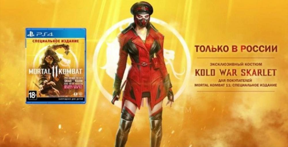 Mortal Kombat 11 критикуют, из-за эксклюзивного контента для России
