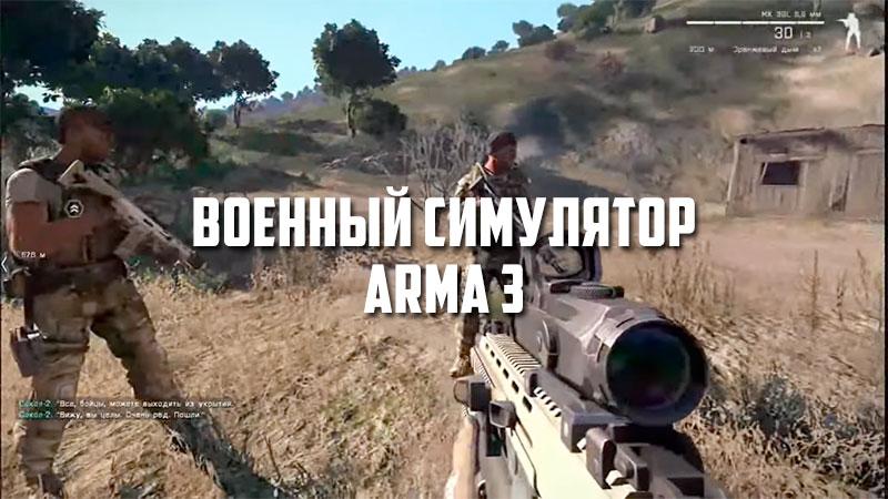 ARMA 3: особенности лучшего военного симулятора