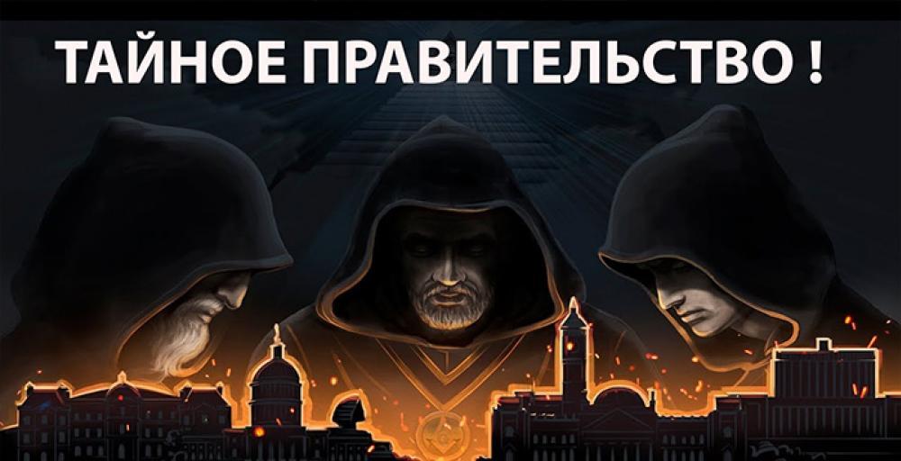 Secret Government – российская стратегия про иллюминатов выйдет в октябре