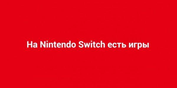 В свежей рекламе Nintendo Switch компания нашла игры для каждого