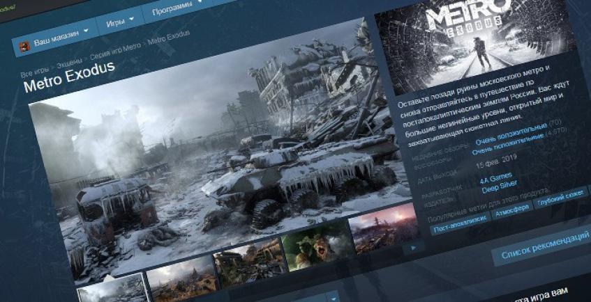 В Valve рассказали, что думают об уходе Metro Exodus из Steam