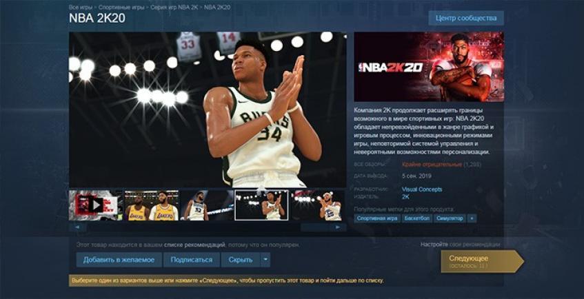 NBA 2K20 забрасывают «бомбящими» отзывами. Игра ставит сомнительный рекорд
