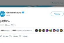 Electronic Arts травят за случайный твит