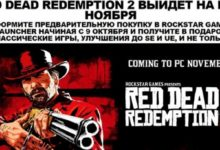 Red Dead Redemption 2 официально на ПК! В Steam также, но не раньше декабря