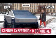 Собираем Tesla CyberTruck в Воронеже