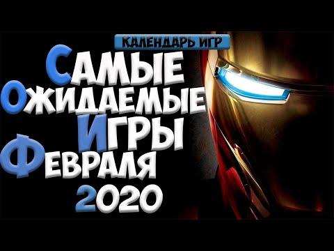 Самые ожидаемые игры Февраля 2020