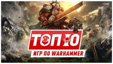 ТОП 10 игр по вселенной Warhammer