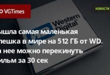 Вышла самая маленькая флешка в мире на 512 ГБ от Western Digital. На нее можно перекинуть фильм за 30 сек.