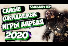 САМЫЕ ОЖИДАЕМЫЕ ИГРЫ АПРЕЛЯ 2020. Релизы игр 2020 на ПК, PS4, Xbox One, Nintendo Switch, Stadia.