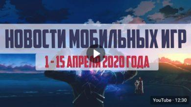 Новости мира мобильного гейминга | Анонс новых игр на Андроид и iOS | Апрель 2020 г.