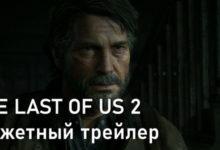 Сюжетный трейлер The Last of Us Part 2 на русском