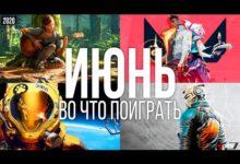 Во что поиграть — Июнь 2020 | НОВЫЕ ИГРЫ ПК, PS4, Xbox One