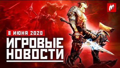 Игровые новости Июнь 2020