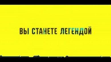 Раз, пошли на дело — трейлер Cyberpunk 2077 (дубляж)
