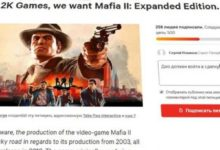 Создана петиция о возвращении в Mafia 2 удалённого контента