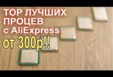 Топ  процессоры с AliExpress 2020