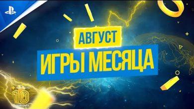 Подборка PS Plus на август доступна: в России всё же раздают «Безумцев»