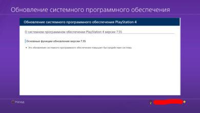 Sony выпустила новую прошивку 7.55 для PS4. Она влияет на быстродействие системы