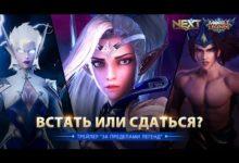 «Самая популярная MOBA-игра в мире» — вышел эпичный трейлер Mobile Legends: Bang Bang