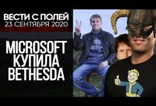 Вести с полей: Microsoft купила Bethesda. The Elder Scrolls и Fallout конец? (видео)