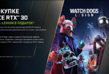 NVIDIA бесплатно раздаст Watch Dogs: Legion. Забрать подарок смогут покупатели GeForce RTX 30