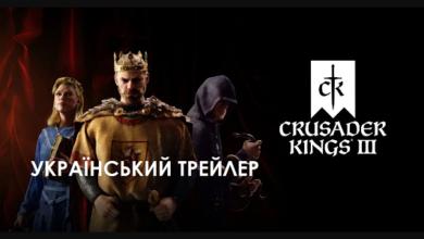 Crusader Kings 3 — трейлер українською