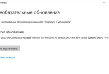 Microsoft выпустила необязательное обновление KB4571744 для Windows 10 (2004)
