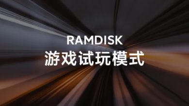 Xiaomi принесла технологию RAM-диск в смартфоны для повышения производительности в играх