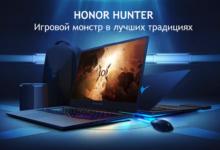 В России вышел игровой ноутбук Honor V700 с компактным корпусом и мощной начинкой