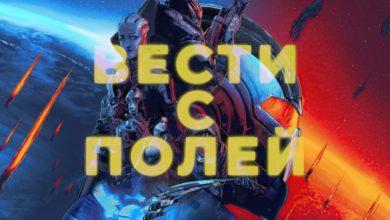 Вести с полей: халявная Mafia, ремастеры Mass Effect и Crysis 2 & 3, а также The Elder Scrolls 6