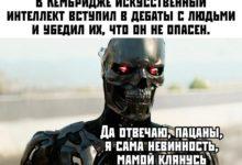 Знакомство с искусственным интеллектом