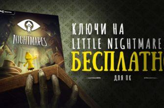 Бесплатно раздаём 500 ключей на Little Nightmares для Steam