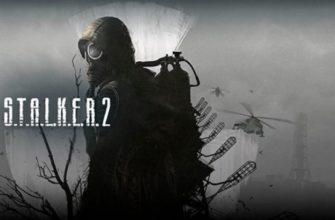 S.T.A.L.K.E.R. 2 не выйдет в этом году. Разработчики стремятся к высотам