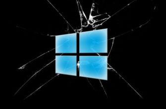 В Windows 10 обнаружен баг, из-за которого повредить файловую системуможно всего одной короткой командой