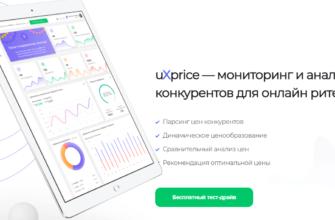 Отслеживание цен у конкурентов с Uxprice