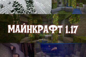 Скачать Майнкрафт 1.17.0, 1.17.60 и 1.17.70